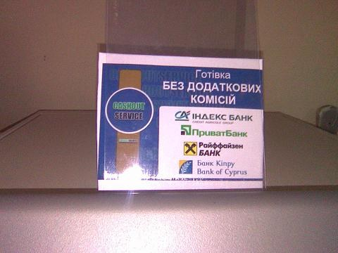 Завлекает к такому банкомату предложение о беспроцентном снятии налички с карт ряда популярных банков.